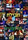 Package 53 Hebdud movies