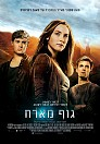 The Host 2013 - HDRip