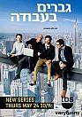 Men At Work S02E03 *HDTV*