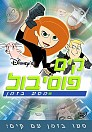 Kim Possible: A Sitch In Time - DVDRip