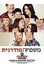 Modern Family S04E13