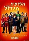 The Big Bang Theory S06E16
