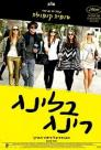 The Bling Ring 2013 - BRRip
