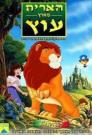 Lion of Oz 2000 - DVDRip