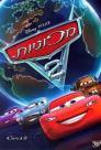 Cars 2 2011 - HDTV