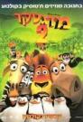 Madagascar: Escape 2 Africa 2008 - BluRay - 720p