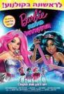 Barbie in Rock 'N Royals 2015 - DVDRip