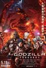Godzilla: City on the Edge of Battle 2018 - HDRip