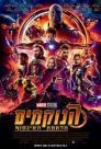 Avengers: Infinity War 2018 - BluRay - 720p