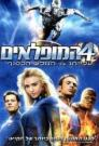 Fantastic 4: Rise of the Silver Surfer 2007 - DVDRip
