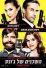 Keeping Up with the Joneses 2016 - BRRip - 720p AVI
