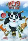 Little Big Panda 2011 - HDTV