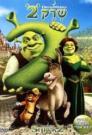 Shrek 2 2004 - DVDRip