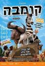 Khumba 2013 - 720p BluRay