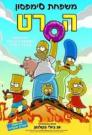 The Simpsons Movie 2007 - HDTV