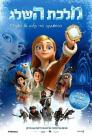 Snow Queen 2013 - HDTV