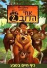 Brother Bear 2 2006 - BluRay - 720p