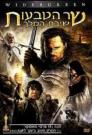 The Lord of the Rings: The Return of the King 2003 - BluRay - 1080p