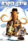 Ice Age 2002 - 720p BluRay