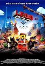 The Lego Movie 2014 - CAM
