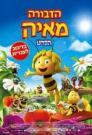 Maya the Bee Movie 2014 - BRRip - 720p AVI