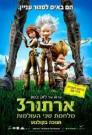 Arthur 3: The War of the Two Worlds 2010 - BRRip