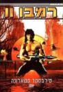 Rambo: First Blood Part II 1985 - DVDRip