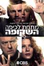 Under The Dome S01E09 2013 - HDTV