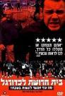 The Football Factory 2004 - DVDRip