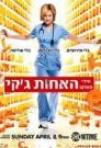 Nurse Jackie 2009 - HD - 720p
