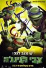 TMNT 2007 - BluRay - 720p
