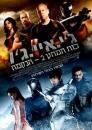 G.I. Joe: Retaliation 2013 - DVDR